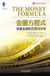 The Money Formula (China)